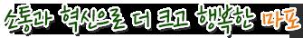 서울의 중심, 발전하는 마포 마포구청 문화진흥과 입니다.